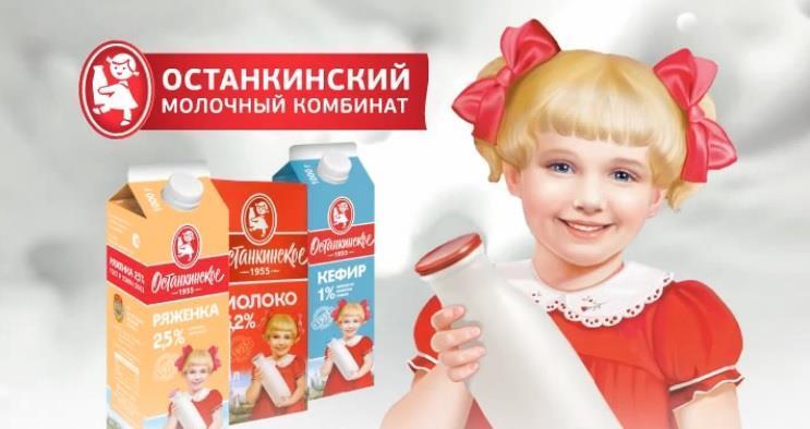 Наш клиент - ООО «Останкинский молочный комбинат»