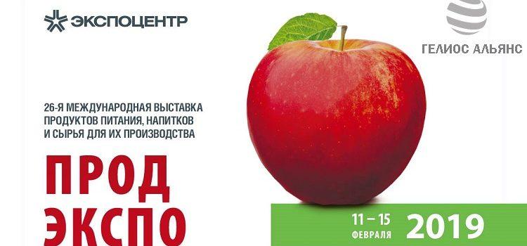 Гелиос Альянс участник Продэкспо-2019